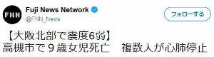 【大阪地震/震度6弱】高槻市で9歳女児死亡 複数人が心肺停止