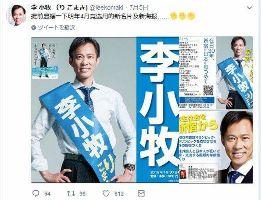 【選挙】李小牧氏、ツイッター上で中国語を使いアピール